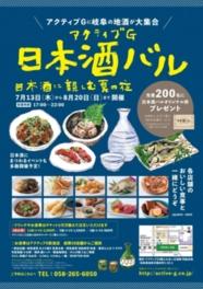 日本酒と様々な美味を一緒に楽しめる