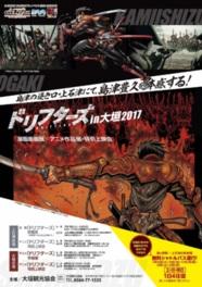 大垣会場ではアニメ「ドリフターズ」の世界が楽しめる
