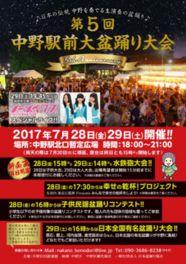 第5回中野駅前大盆踊り大会