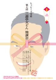 ヒッピーズ寄席 第7回三遊亭天どん独演会