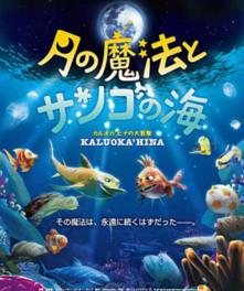 倉敷科学センター 全天周映画「月の魔法とサンゴの海」