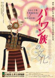 開館10周年記念・台湾新北市立十三行博物館交流展「台湾パイワン族の文化-太陽王子の神珠-」