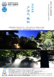 高松城跡 夕涼み無料