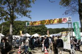 第39回兵庫県民農林漁業祭