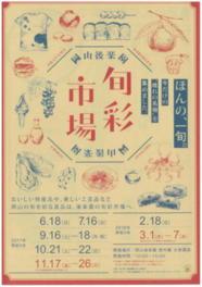 岡山後楽園旬彩市場(9月)