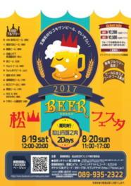 松山BEERフェスタ 2017