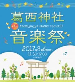 第4回 葛西神社音楽祭 ~Kasaijinjya Music Fes.2017~