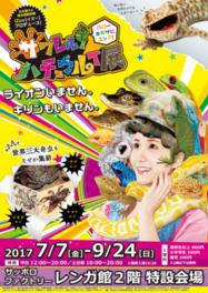 日本最大級のハ虫類動物園「iZoo(イズー)」がプロデュース