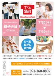 OYAKO~7月第4日曜日は親子の日