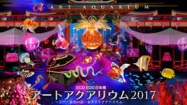 ECO EDO 日本橋 アートアクアリウム 2017 ~江戸・金魚の涼~ & ナイトアクアリウム