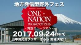 ONE+NATION music circus in 山中湖~青空ミュージアム~