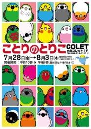 ことりのとりこ 小鳥の雑貨フェスティバル