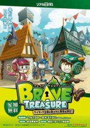 BRAVE TREASURE~ブレイブトレジャー~ サイターマ王国の隠された聖鍵を探せ!
