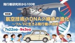 特別展「航空技術のDNAの継承と進化」~クルマに生きる飛行機の技術~