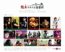 熊本出身や在住のアーティストらも演奏を披露