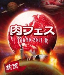 肉フェス TOKYO 2017秋
