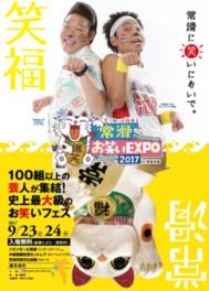 常滑お笑いEXPO2017 in 知多半島