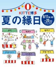 KITTE博多夏の縁日