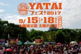 テレビ大阪YATAIフェス! 2017 supported by The PREMIUM MALT'S