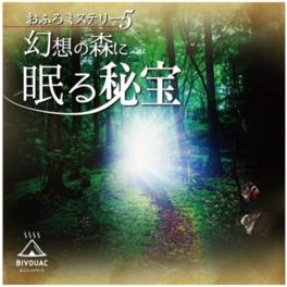 おふろミステリー5「幻想の森に眠る秘宝」