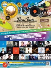 Beat Jack in Fukuoka ~THE BEACH PARTY 2017~