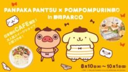 「ポムポムプリン」と「パンパカパンツ」の初コラボレーションを記念したイベント