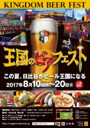 世界各国の王宮で愛されるビールとフードが味わえる