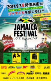 ジャマイカの魅力的な音楽やグルメなどを満喫できる