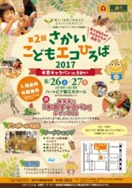 入場、体験無料の木育イベント