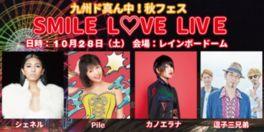 九州ド真ん中!秋フェス SMILE LOVE LIVE