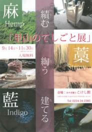 期間中は、麻・藁・藍を使ったワークショップも開催される
