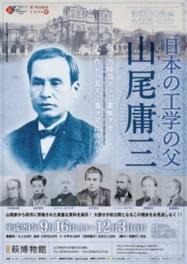 山尾庸三は盲唖教育の必要性を強調。盲唖学校の設立にも貢献した