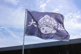 いわき市小名浜から生まれた大漁旗アート。全国各地から斬新なデザイン旗が集結