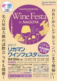 甘口、辛口など様々なワインが集結する名古屋最大級の試飲会だ
