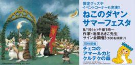 チェコアニメのキャラクターグッズが購入できる「チェコのアマールカとクルテクの森」も同時開催