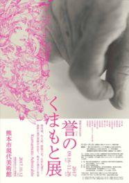 現代美術を通し熊本の過去と未来を考える