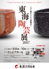 陶芸作家の作品に直接触れることができる展覧会