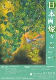 個性的な表現で活躍する富山県在住の日本画作家の作品が一堂に並ぶ