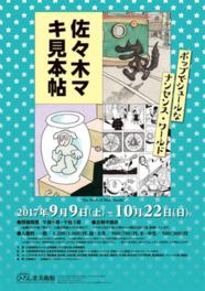 村上春樹らの小説の挿絵も描くなど、幅広い創作活動を行っている