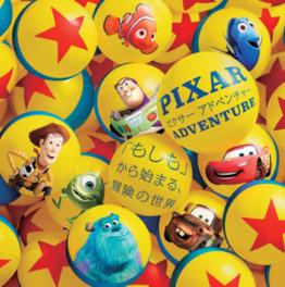 ピクサー・アニメーション・スタジオ全面協力のもと、ディテールまで徹底的に作りこまれた映画の世界を体験できる
