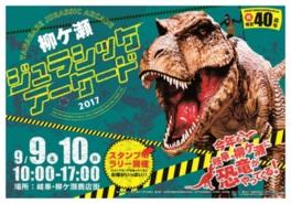 ティラノサウルスをはじめ動く恐竜ロボットが登場