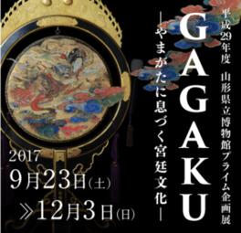 雅楽は日本の伝統音楽や芸能の根底にあり、多彩な発展をとげている