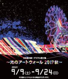 日本最大級!デジタル掛け軸~光のアートウォール 2017秋~