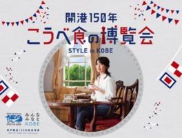 開港150年 こうべ食の博覧会「STYLE in KOBE」