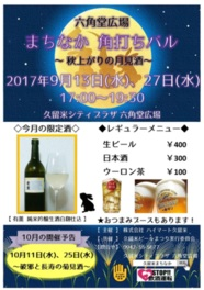 白ワインのようなキレのあるお酒を造るために焼酎の白麹を使った「有薫 純米吟醸生酒白麹仕込み」を販売