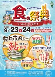 第9回 食の祭典inぎふ郡上2017