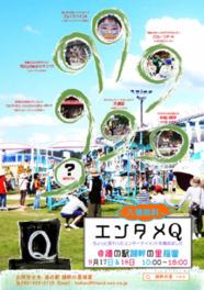 エンタメQ ~道の駅湖畔の里福富9周年記念イベント~