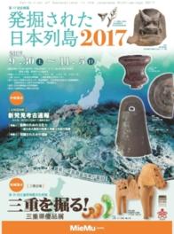 「東日本大震災の復興と埋蔵文化財の保護」と題し、岩手県、宮城県、福島県の3遺跡も紹介する