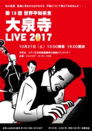 祈りとジャズの音色に包まれる毎年恒例の大泉寺LIVE