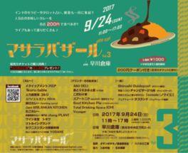 マサラバザール in 早川倉庫 vol.3